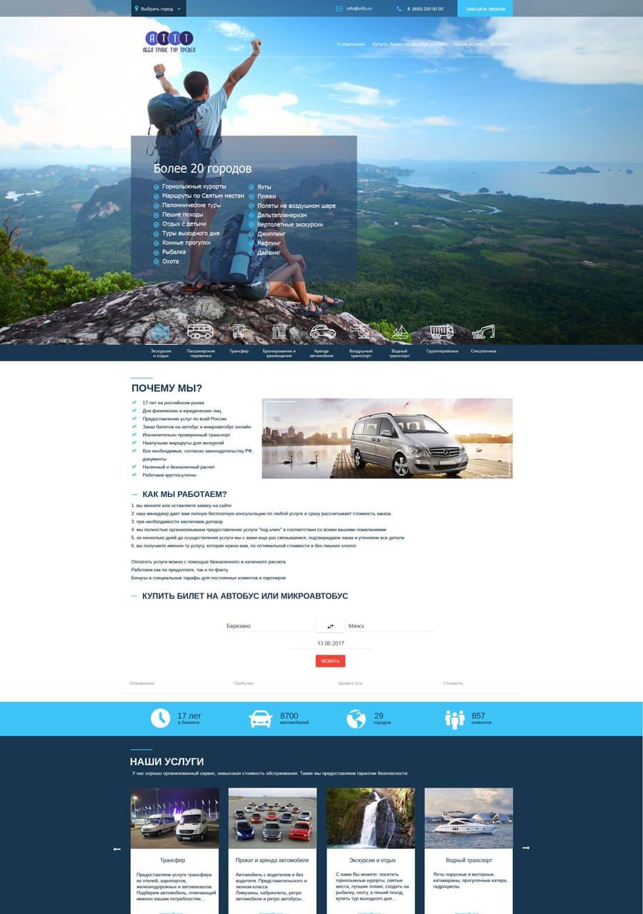 Мы реализуем проекты любой сложности — от лендинга или корпоративного сайта до многофункционального интернет-портала